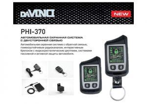 купить Сигнализация Davinci PHI-370 в Симферополе